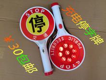 Тип зарядки портативный стоп тарелки 9 звезды LED траффик команда палка парковка шоу смысл карты зарядка стоп слово предупреждение карты