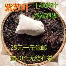 Натуральные фиолетовый провинция сучжоу лист сухой фиолетовый провинция сучжоу фиолетовый провинция сучжоу сломанный лист сельское хозяйство с дома семена пузырь ступня пузырь ванна специальный ладан материал 500g