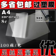 Бесплатная доставка A4 A3 пластик мембрана 8C8 провод толстый живая модель мембрана защищать карта мембрана живая модель бумага пластик фото мембрана 100 чжан
