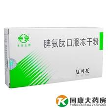 Обильный сейф комплекс может уход селезенка аммиак пептид рот одежда замораживать сухой 2mg*5 бутылка / коробка