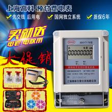 Шанхай высокий семья однофазный предоплаченные плата амперметр IC карта электричество может стол бытовой электрический стол умный электричество степень стол карты амперметр