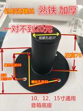 19.8 юань 2 пара толстый спелый железо специальность динамик конец глаз база один 151210 дюймовый звук стоять лоток металл