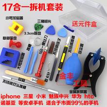 Яблоко iphone4s 5 5S 6 6S plus мобильный телефон служба инструмент разборки отвертка комбинированный набор еда