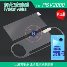 PSV2000 упрочненного PS VITA2000 после оболочки фольга PSV2000 жидкокристаллический экран занавес взрывозащищенный стекла