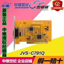 В размер коллекция коллекция карта 4 дорога PCI век видео монитор JVS-C791Q облако внимание через поколение jvs-C881Q890
