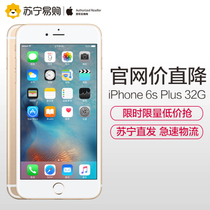 (The official website price straight down)Apple iPhone 6 Plus 32G full Netcom 4G phones