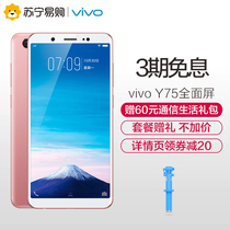 (Collar coupon minus 20)vivo Y75 full screen Smart Phone Camera 4G full Netcom vivoy75