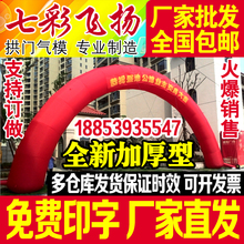 Свадьба открытый радуга ворота праздновать код цвет газированный арка вентилятор 8 метр 10 метр 12 метр 15/18 метр продаётся напрямую с завода