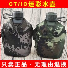 Подлинные утолщённый 07 камуфляж чайник специальный тип солдаты на открытом воздухе восхождение с нержавеющей сталью волосы 10 тип воды горшок < военный чайник