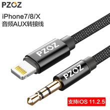 PZOZ яблоко iphone7 звуковой провод 8plus автомобиль AUX подключение aus автомобиль X поворот 3.5mm мужчина axu