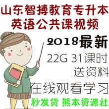Шаньдун эксперт литровый это английский видео 2018 мудрость богатые английский видео данные самолично школа видео общественное в целом урок видео