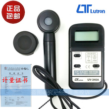 UV-340A ультрафиолет фото ацидометр , ультрафиолетовый свет говорил фото инструмент , ультрафиолетовый фото степень инструмент , тайвань дорога процветающий подлинный