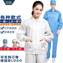 Антистатический одежда куртка куртка трещина одежда краткое модель еда нет пыль одежда брюки фудзи мир синий белый цвет доказательство пыль одежда