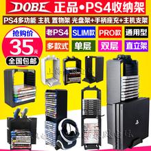 Бесплатная доставка DOBE подлинный ps4 главная эвм стеллажи PS4slim стоять PRO хранение полка излучающий вентилятор