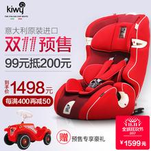 Kiwy импорт ребенок автомобиль безопасность сиденье 9 месяцы -12 лет isofix интерфейс непобедимый большой грамм ребенок стул