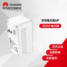 【 huawei официальный 】Huawei / huawei PT530 500M электричество линия электропередачи AP 300M беспроводной маршрутизация устройство