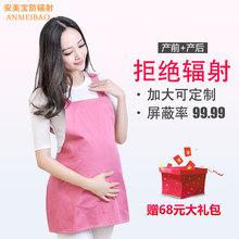 Радиационной защиты одежда беременная женщина наряд фартук жилет радиационной защиты строп фартук одежда четыре сезона компьютер беременная женщина защищать одежда