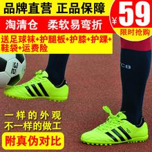Футбол обувной сломанные ногти мужской и женщины небольшой студент молодежь скольжение обучение искусственный газон пригодный для носки ребенок ребенок футбол обувной