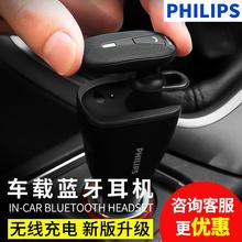 Philips автомобиль bluetooth-гарнитура затычка для ушей открытый тип автомобиль ухо беспроводной автомобиль hands-free телефон автомобильное зарядное устройство
