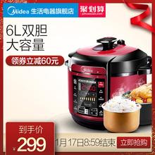 Midea/ эстетический WQC60A5 напряжение сила горшок 6L литровый домой большой потенциал высокое давление рис горшок подлинный 3-4-5 человек