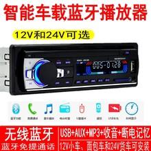 12V 24V автомобиль bluetooth телефон MP3 карты радио автомобиль звук для поколение запись машинально CD DVD усилитель машинально