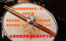 Барабан спектр статья 3 издание 2000 первый не случайный нет повторение нет барабан спутник играть полка барабан самолично школа учебный материал великобритания тест уровень