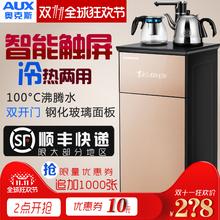 AUX/ заумный alex умный дважды открытый чай бар машинально распылитель офис домой энергосбережение автоматический sheung-шуй кипяток машинально