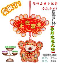 Магазин продвижение ворота привет добро пожаловать индукция приветствуя устройство китайский узел бог богатства плюш кулон дверной звонок вызовите полицию кража