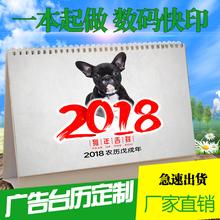 Чэнду вешать календарь сгущаться офис красочный искусство модельывать собака год 2018 год ремесла слова благословения тег год календарь сделанный на заказ печать