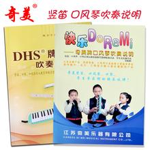 Странный прекрасный 32 связь 37 связь рот орган дуть играть объяснение обучение музыка спектр 6 отверстие 8 отверстие олово восемь отверстие вертикальный флейта материалы книги членство