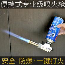 Дикий иностранных кассета газ вспыльчивый пистолет барбекю зажигание сжигать свинья волосы вспыльчивый устройство спрей свет спринклерная головка выпекать поезд краскопульт
