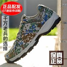 Новый тип 07a камуфляж сделать поезд обувной выделение мужчина мягкое дно сверхлегкий армия обувной лето бег спортивной обуви клей обувной освобождение обувной