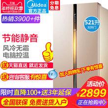 Midea/ эстетический BCD-521WKM(E) двойные двери на дверь электричество холодильник домой энергосбережение с воздушным охлаждением нет мороз холодильник