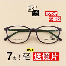 Тень приманка близорукость очки мужской и женщины очки свет увеличивающее зеркало ретро очки матч очки обычные стекла очки большая коробка рамка