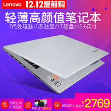 Lenovo/ объединение IdeaPad 320-15 тонкий портативный бизнес игра 15.6 дюймовый ноутбук компьютер