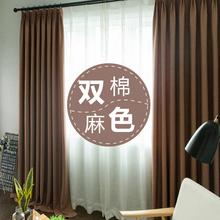 Льняная ткань занавес конечный продукт этаж эркер простой современный гостиная спальня в тени занавес твердый постельное белье материал пряжа