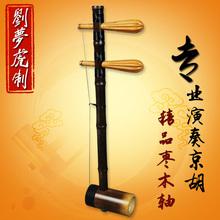 Пекин ху музыкальные инструменты специальность играя лю мечтать тигр пекин ху высококачественный старый shichiku бутик мармелад ось четыре кожи два желтый специальное предложение