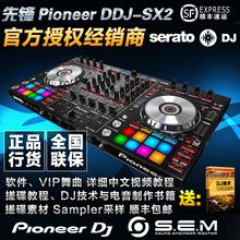 Пионер Pioneer DDJ-SX2 цифровой DJ контролер борьба блюдо машинально Serato DJ доставка от компании sf express включена