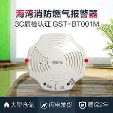 Море бухта GST-BT001M может газ тело зонд устройство природный газ море бухта газ сигнализация сейчас в надичии