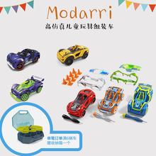 Modarri моделирование игрушка автомобиль шок съемный сборка ( один бланк заказа полный 6 транспорт быстрая доставка в коробку )
