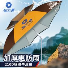 Рыба это источник 2.4 метр 2.2 рыбалка зонт сложить рыба зонт противо-дождевой зонтик универсальный рыба инструмент зонт вешать рыба зонт вставленный