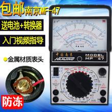 Южная пекин MF47 в магнитный указатель стиль мультиметр машины высокий точность противо сжигать полная защита защищать универсальный стол бесплатная доставка