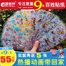 Класс соотношение дерево ребенок трехмерный мультики наклейки детский сад награда поощрять наклейка ребенок наклейки девушка принцесса пузырь палка