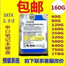 2.5 дюймовый ноутбук жесткий диск 160G строка рот 80g/120g/250g/320g/500G компьютер машины блюдо SATA