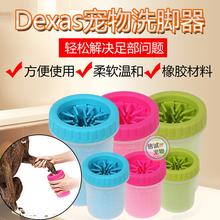 Сша DEXAS домашнее животное собака мыть таз для ног мыть ступня устройство мыть ступня машинная стирка лапа артефакт мягкий силиконовый щетка тедди