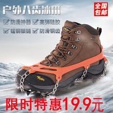 На открытом воздухе восхождение подъем рок скольжение лед коготь обувной зима снег городок путешествие снег 8 зуб снег коготь обувной гвоздь цепь лед улов