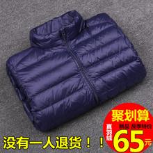 Каждый день специальное предложение новый тонкий куртка мужской воротник большой двор молодежь сверхлегкий тонкий портативный вниз краткое модель пальто