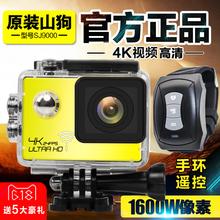 Гора собака sj9000 hd 4K движение камера машинально мини wifi путешествие цифровой водонепроницаемый фото машинально дайвинг следующий DV