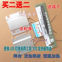 Заменять LED витые бусины демонтировать сварной шов инструмент PTC лихорадка доска сварной шов блюдо сварной шов тайвань лихорадка алюминий термостатический отопление устройство