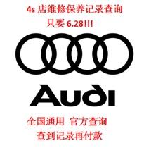 Автомобиль 4s магазин размер страхование запись служба обслуживание запись запрос volkswagen audi вещь поэтому запрос